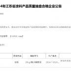 2014年江苏省涂料产品质量抽查合格