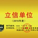 连云港市靓都涂料厂已成功纳入11315全国企业征信系统