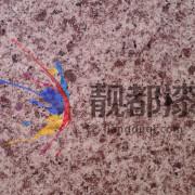 duocaituliao_yangban